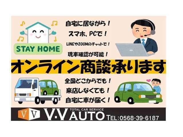 ご自宅に居ながらLINEやZOOM等のチャットアプリで車両の確認から商談まで可能!ご希望の方はLINE ID【vvauto】から友達登録を!ZOOMの場合はメールアドレスをお教え下さい!