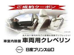 ご成約のお客様へ★洗えない車内をまるごと除菌&リフレッシュ!