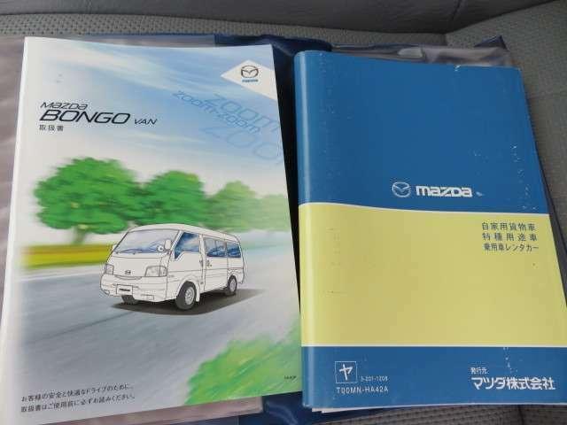 取扱説明書や整備記録簿等も全て揃っています、お車のコンディションがわかりますよね。