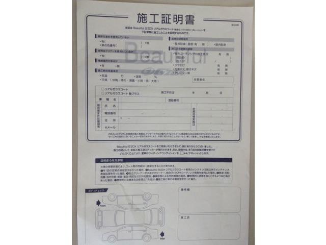 Aプラン画像:ボディーコーティング施工、別途証明書が発行されます。