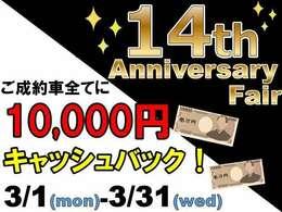 ☆14周年 アニバーサリー! ご・成・約の方に 1万円 キャッシュ バック!