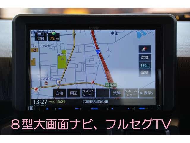 8型大画面ナビ&フルセグTV&CD再生&DVD再生&SD再生&CD録音&Bluetooth接続&USB接続&バックカメラ&分離型ETC車載器&フロアマットを取り付け済みでお渡しです!