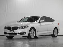 BMW 3シリーズグランツーリスモ 320i ラグジュアリー 革シート シートヒーター 認定中古車