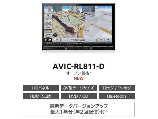 Aプラン画像:パイオニア 楽ナビ 8インチ AVIC-RL811-D 「HDパネル」「8V型ラージサイズ」「12セグ/ワンセグ」「HDMI入出力」「DVD/CD」「Bluetooth」