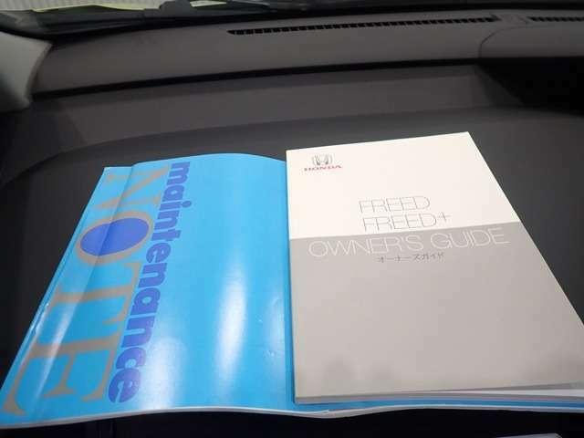 取扱説明書とメンテナンスノートがあれば安心してお乗りいただけます。