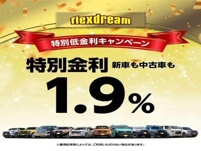 中古車も特別低金利1.9% 適用
