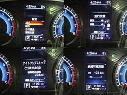 マルチインフォメーションディスプレイ、様々な情報を表示できます。