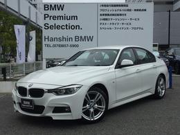 BMW 3シリーズ 318i Mスポーツ LEDヘッドライトHDDナビバックカメラ