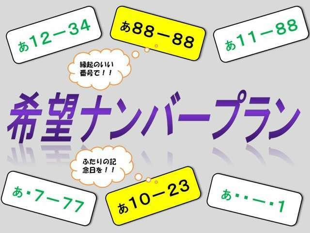 Aプラン画像:【希望ナンバー取得プラン】 記念日やこだわりの数字をナンバーにしませんか!?自分のクルマを直ぐに発見する際にも便利!※ご希望の番号によっては抽選となる場合が御座いますのでご了承ください。