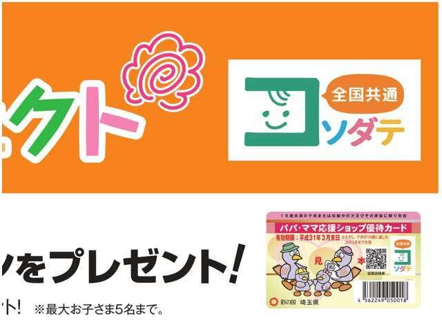 お子様お一人につき3万円以下(税抜)のオプションを1品プレゼントいたします。※最大お子様5名様分まで
