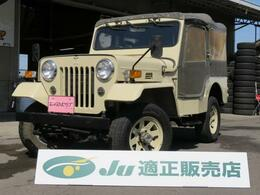 三菱 ジープ 最終生産記念車 最終生産記念車300台限定