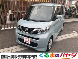 日産 ルークス 660 X 快適パック付・届出済未使用車