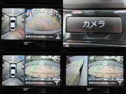 クルマを真上から見ているかのように、周囲の状況を把握しながら安心して駐車が行えるアラウンドビューモニター付です。