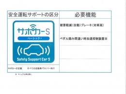 国が推奨する新しい自動車安全コンセプト、セーフティサポートカーSベーシック+該当(対車両衝突被害軽減ブレーキ、ペダル踏み間違い時加速抑制装置搭載車)♪