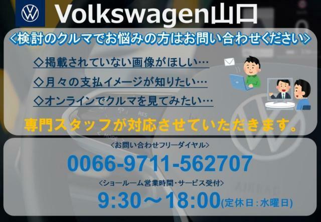 弊社では新車中古車の販売、アフターメンテナンスを行っております。フォルクスワーゲンセールス認定資格を取得スタッフがお客様にぴったりの1台をご案内いたします。