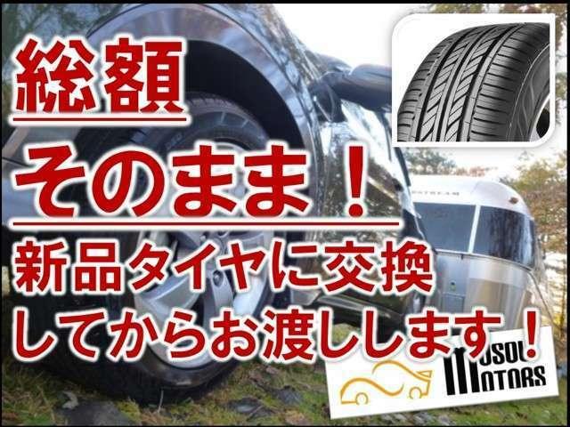 タイヤ4本新品に交換してからのお渡しです!当店ではお客様の安全を第一に考え、磨り減ったりひび割れたりした危険なタイヤでの販売は致しません。