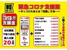 軽モール最大級キャンペーン!!最大39.8万円購入補助金!!今だけ!!