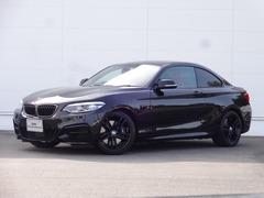BMW 2シリーズクーペ の中古車 M240i 栃木県宇都宮市 498.0万円
