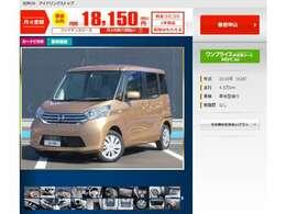 月々定額払いで、マイカーリースも可能です。https://www.carlease-online.jp/ucar/oneprice/detail.php?mc=1&id=00013144