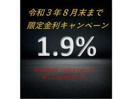 ☆金利1.9%キャンペーン☆
