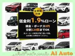 全メーカーの新車が低金利1.9%頭金0 円で120 回までのローンがご利用いただけます。残価設定より低金利ローンの方がお得です!