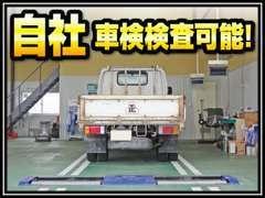 自社工場に車検の検査ラインを備えているので、お客様の愛車車検も当社工場にて整備することが可能です!