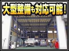 お仕事で使っている大型車両の整備や点検も可能です。特殊車両のご依頼もご相談下さい!