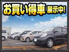 分かりやすい支払総額のお買い得車両を揃えています。お車のリクエストもお応えできますので、まずはお気軽にご相談下さい!