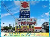 ナガイロングオート 新発田センター
