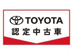 トヨタならではの、「3つの安心」をセットにしたトヨタ販売店の中古車ブランドです。