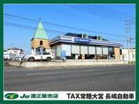 TAX常陸大宮 長嶋自動車(株) null