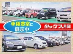 軽自動車からコンパクトカー、ミニバンまで豊富に展示中です。ネット掲載されていない車もありますので、お気軽にご来店下さい。