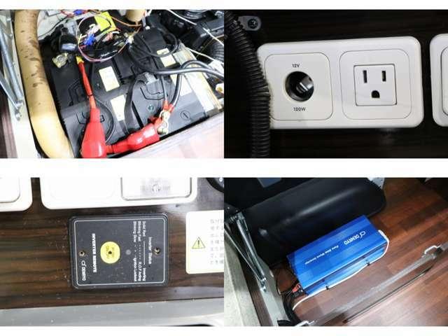 ツインサブバッテリー 走行充電 外部充電・電源 ソーラーパネル インバーター
