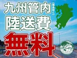 九州管内の陸送費をサービスいたします!(離島は除きます)お問い合わせください。