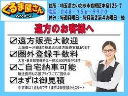 ◆支払総額表示◆ 掲載されている『支払総額』にて乗り出し頂けます。※管轄外登録の場合は圏外登録手数料(33,000円)が掛ります