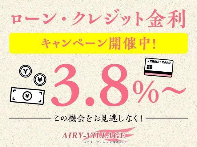 ☆オートローン金利3.8%~☆ ※審査状況によっては金利が変動する場合もございますので、予めご了承ください。