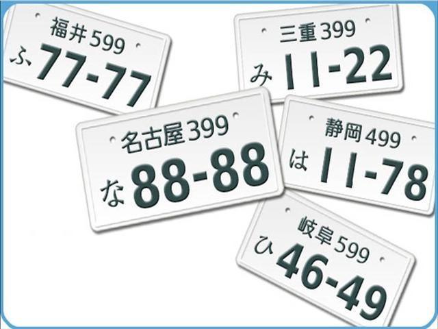 Bプラン画像:愛車のナンバーをお好きな数字に♪誕生日や記念日、思い出の日などの数字を入れられては如何でしょうか(^^)v