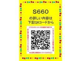 こちらのS660をYouTube動画で紹介中!