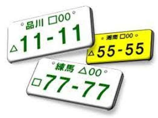 Bプラン画像:想いでの数字☆ラッキーナンバー☆お車のイメージも左右しかねない肝心なナンバープレート!当社では希望ナンバーを承っております。※管轄地区によりご希望に添えない場合もございます。スタッフまでご相談ください