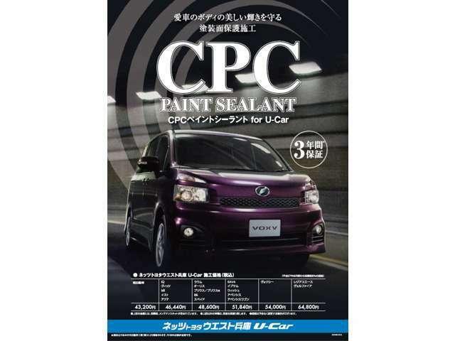 Bプラン画像:CPCペイントシーラントをすると、今後のお手入れも簡単です。ピカピカ綺麗なクルマで、街中をドライブしましょう。
