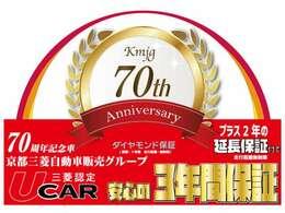 2021年7月~9月限定!期間中、70周年記念対象車の認定中古車をお買い上げ頂きますと通常1年間保証に延長保証を2年間プラスいたします!!合計3年間距離無制限保証付きです!!