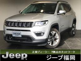ジープ コンパス リミテッド 4WD 認定中古車 弊社代車UP 純正ナビTV