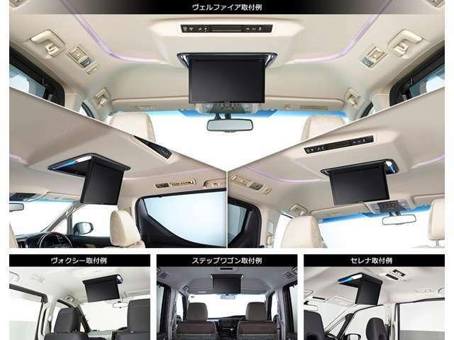 Aプラン画像:美しくスマートな取付を実現 専用のフリップダウンモニター用取付キットを使えば、幅広いミニバン車種に美しくスマートに取付けることが可能。13.3V型大画面でも車室内に美しく取付けることができます。