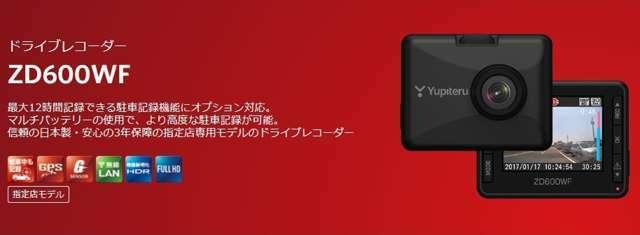 Aプラン画像:最大12時間記録できる駐車記録機能にオプション対応。マルチバッテリーの使用で、より高度な駐車記録が可能。 信頼の日本製・安心の3年保証の指定店専用モデルのドライブレコーダー。