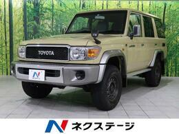 トヨタ ランドクルーザー70 4.0 4WD 5速MT 純正SDナビ フル