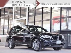 BMW X3 の中古車 xドライブ20d Mスポーツ ディーゼルターボ 4WD 鳥取県米子市 579.8万円
