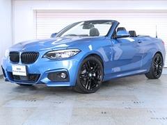 BMW 2シリーズカブリオレ の中古車 220i Mスポーツ 東京都品川区 448.0万円