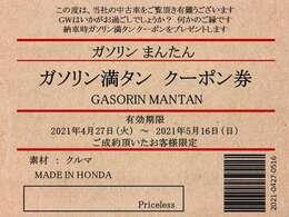 2021年4月27日~2021年5月16日までの期間中にこちらの車両をご成約頂いたお客様に、ガソリン満タン・クーポン券をプレゼント致します。是非、この機会にご検討を宜しくお願い致します。