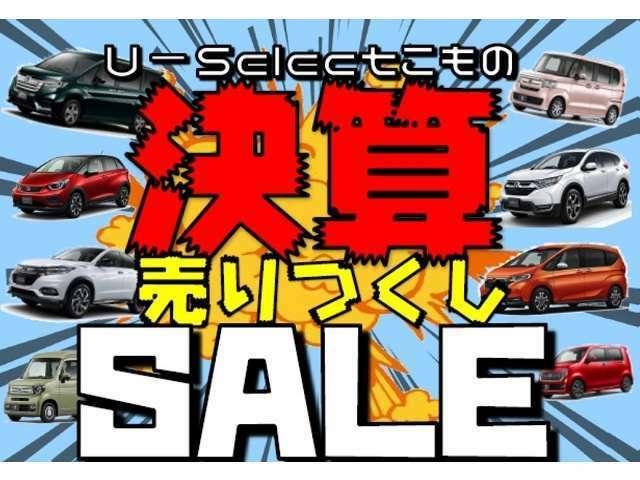 【U-Selectこもの】では決算SALEを開催中!人気のNシリーズ・新型フィットからステップWまで大量入庫してます!地域最大級の品揃えでお待ちしております☆ホンダ車をご検討中の方はぜひご来店下さい!