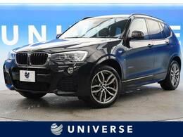 BMW X3 xドライブ20d Mスポーツ ディーゼルターボ 4WD ドライビングアシスト/全周囲カメラ/禁煙車